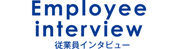 Employee interview 従業員インタビュー